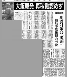 201405大飯判決ash-1