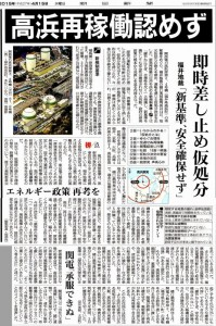201504高浜仮処分ash1h