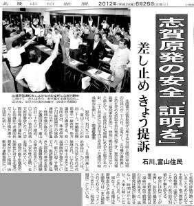 201206結成総会chnhh