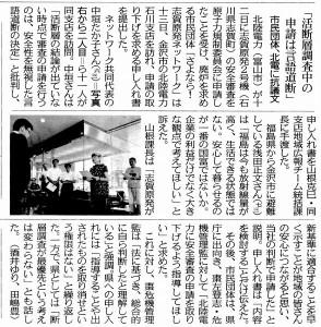 201408-14審査申請抗議chn