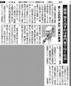 201505井戸講演ashh