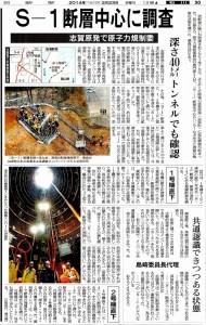 201402志賀調査2.23ash-1hh