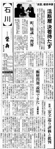 201408-13北電審査申請ash