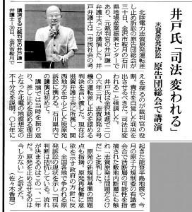 201505井戸講演chnh