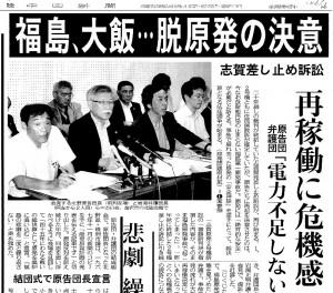 201206結成総会hrc2hh