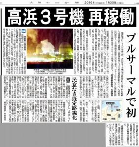 201601-30高浜稼働chn1