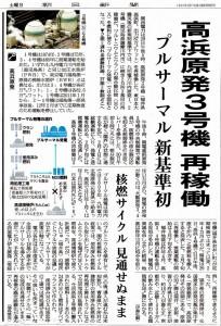 201601-30高浜稼働ash1