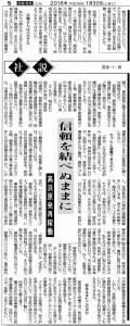 201601-30高浜稼働chn2
