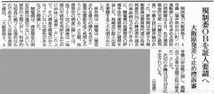 201606-09大飯口弁ashh