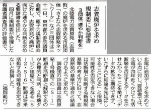 201606-1規制委要請chn