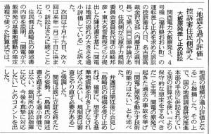 201606-09大飯口弁chnh