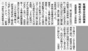 201606-17志賀口弁19ashh