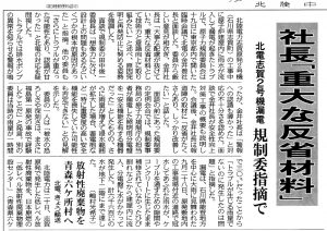 201610 北陸中日新聞-社長「重大な反省材料」